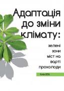 adapt-kyiv